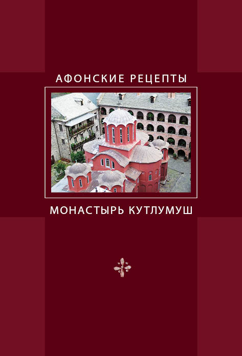 Обложка книги Афонские рецепты