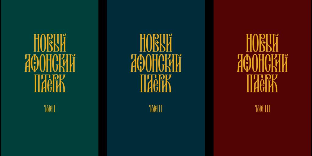 Три обложки томов «Нового Афонского патерика»: зелёная (1 том), синяя (2 том) и красная (3 том)