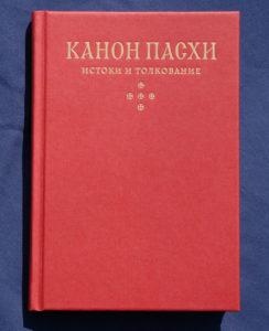 Красная обложка книги «Канон Пасхи: истоки и толкование»