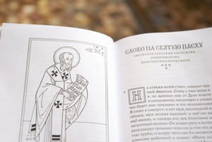 Разворот книги «Канон Пасхи: истоки и толкование» с миниатюрой святителя Григория Богослова